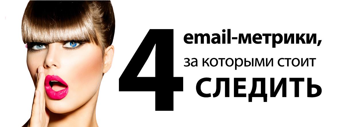 email-metika