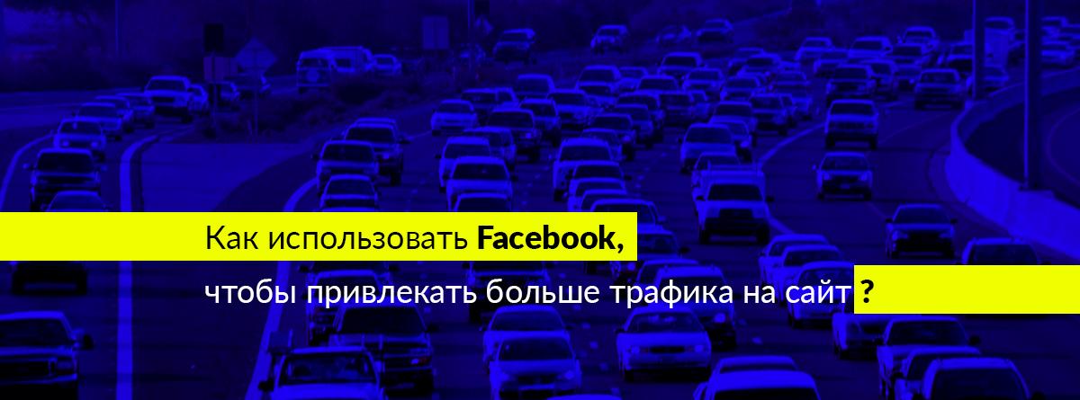 как-использовать-фейсбук