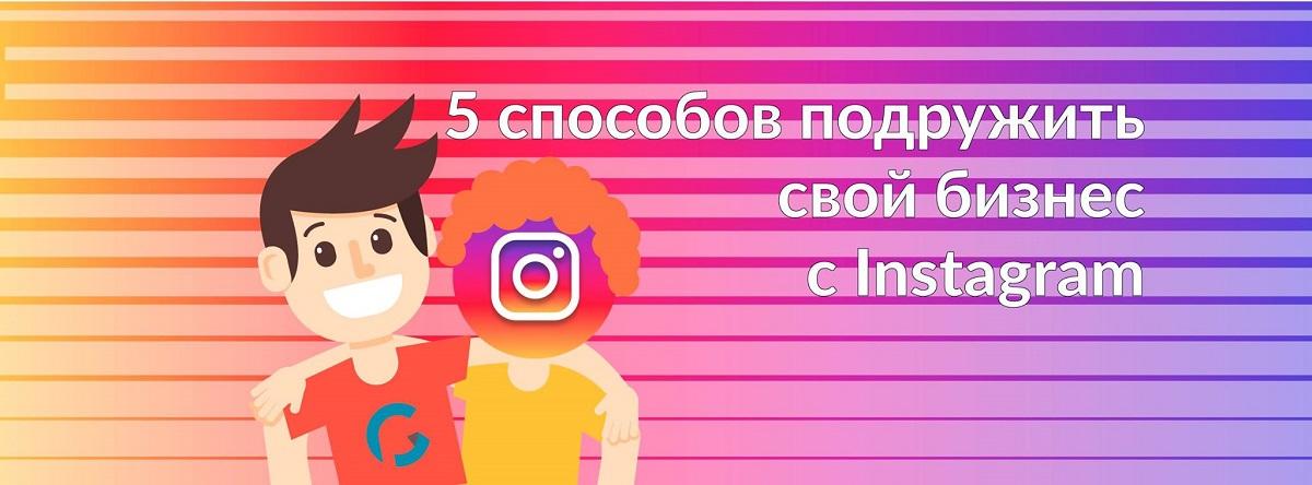 digital, SMM, Instagram