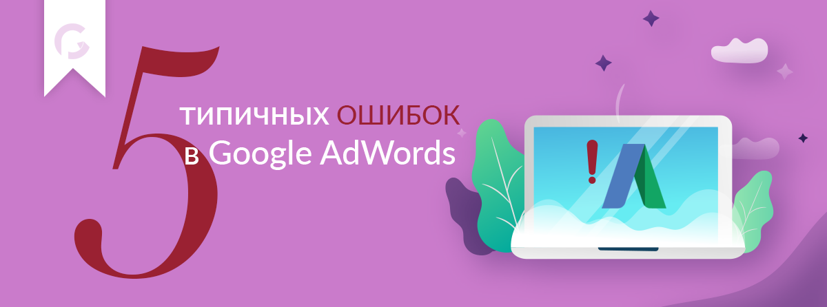 Google-Ads-Adwods-digital